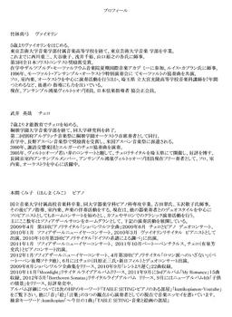 2013年3月ピアノトリオ裏面.jpg